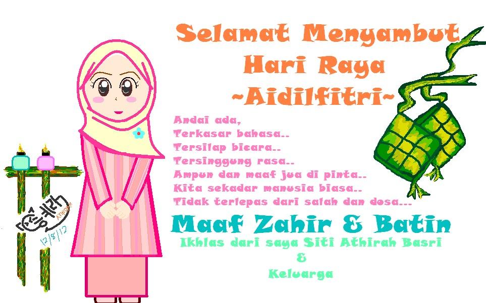how i spend my hari raya Malay – hari raya aidilfitri (day of celebrating eid al-fitr), hari raya puasa on eid day kids are allowed to spend their gift money (eidi) as they want.