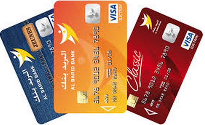 البطاقة البنكية فيزا للبريد بنك