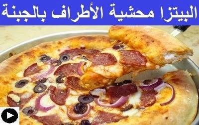 فيديو البيتزا المحشية الاطراف بالجبنة