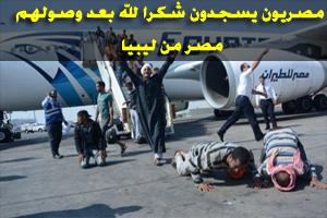 عودة المصرين من ليبيا لمصر