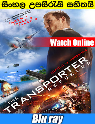 The Transporter Refueled 2015 Watch Online With Sinhala Subtitle