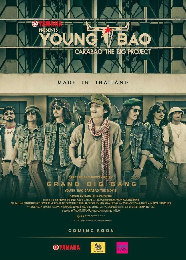 ยัง บาว young bao