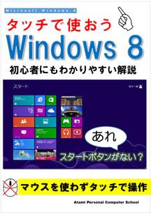 タッチで使おうWindows 8