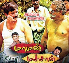 Maman Machan 2013 Tamil Movie Watch Online