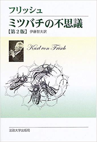 「ミツバチの不思議」 (Karl von Frisch  著, 初版1953年)