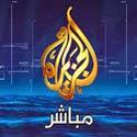 قناة الجزيرة الاخبارية