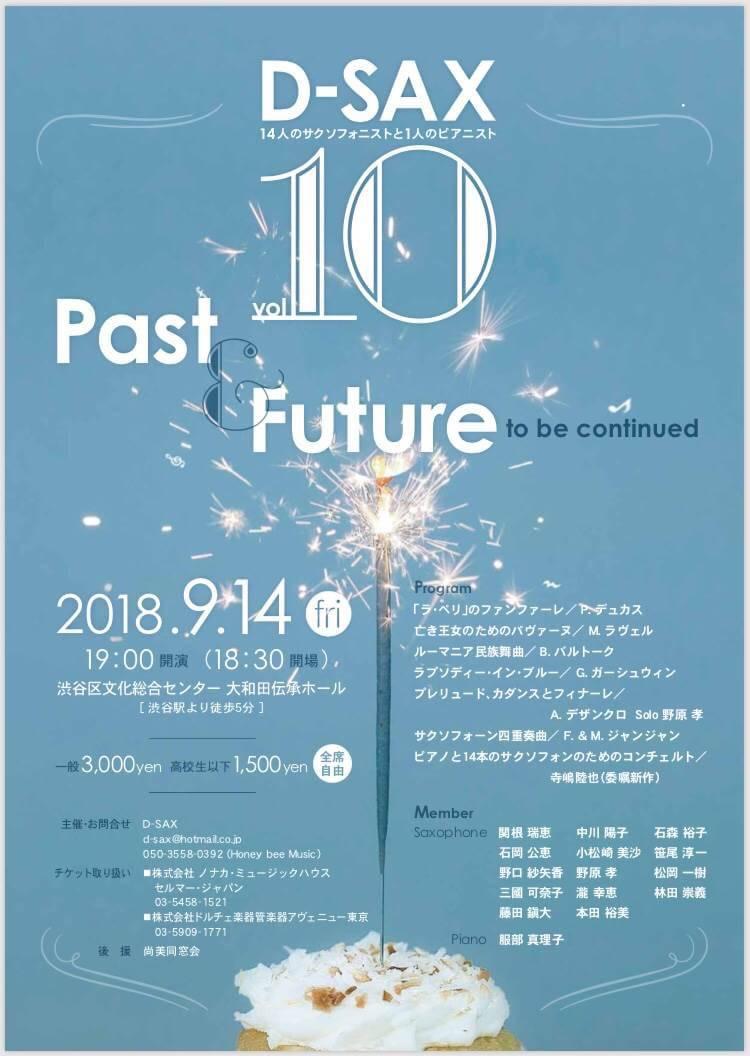 D-SAX vol.10 チケット発売中!!