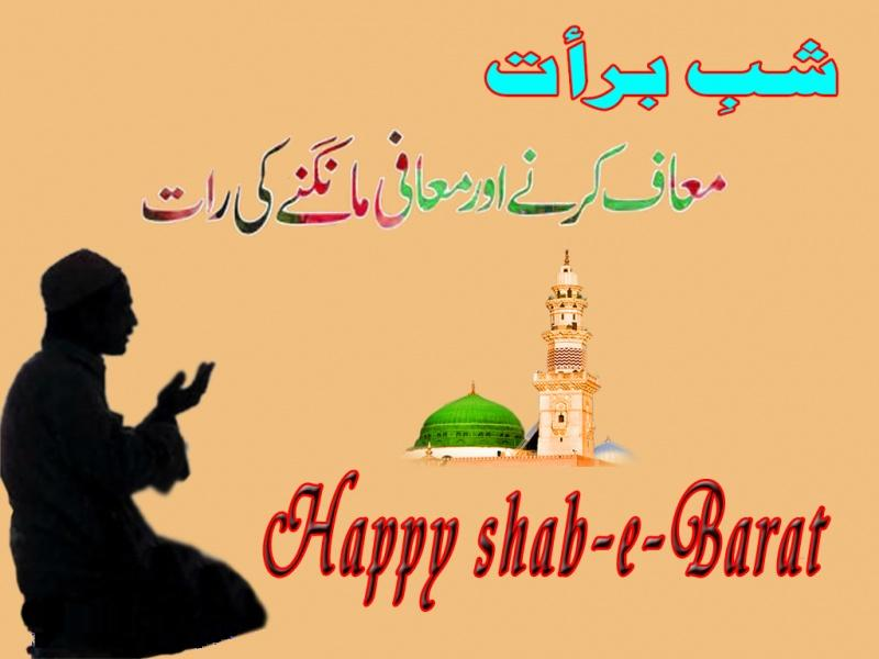 Download All Pictures Free Happy Shab E Barat