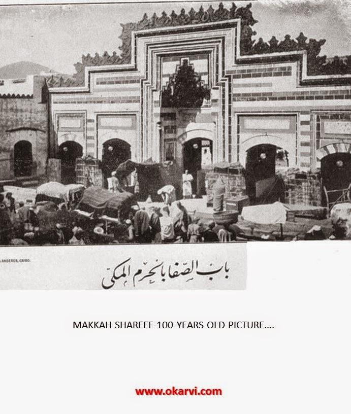 makkah shareef old pictures allama kokab noorani okarvi