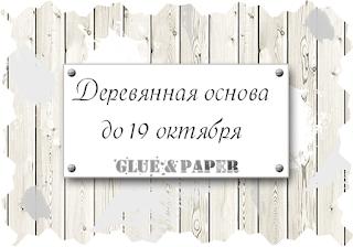 http://blog-glueandpaper.blogspot.ru/2015/10/task5.html