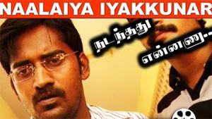 Nadanthathu Yenna – a short film by Nalan | Naalaiya Iyakkunar