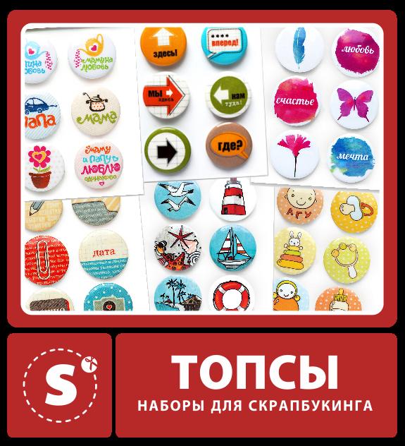 скрапбукинг по-русски