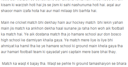 Essay on cricket match in urdu