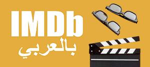 IMDB بالعربي