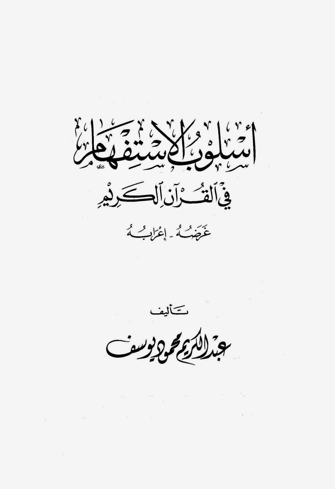أسلوب الإستفهام في القرآن الكريم: غرضه إعرابه - عبد الكريم محمد يوسف pdf