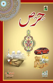 Hiras Urdu Islamic Book