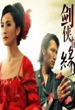Phim Kiếm Thủ Võ Lâm-The Lengend Of Swordmen