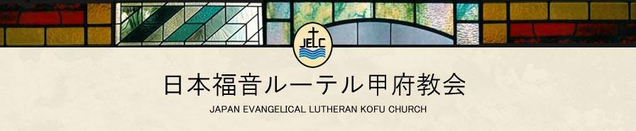 教会からのお知らせ