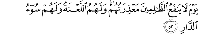 Surat Al Mu'min Ayat 52