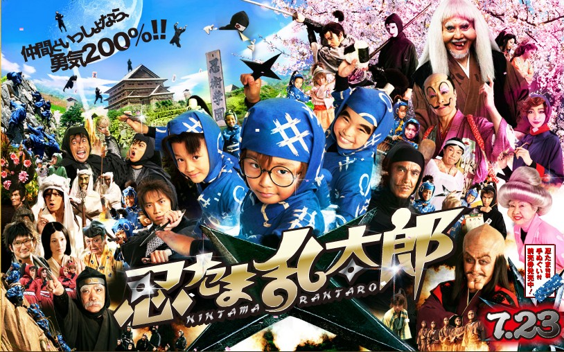 Nintama Rantaro movie