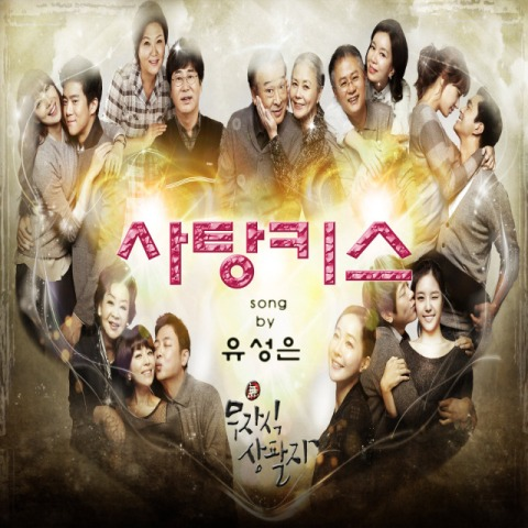 [SINGLE] Yoo Seong Eun - Childless Comfort OST Part 1