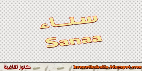 معنى اسم سناء وشخصيتها حسب علم النفس