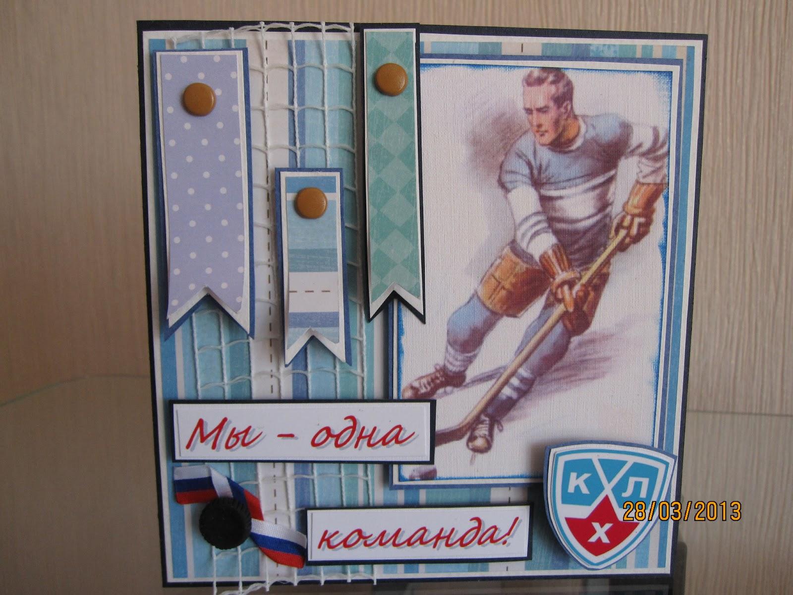 Поздравления с днём рождения хоккеиста