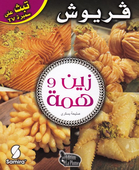 la cuisine alg 233 rienne samira griwech سميرة قريوش