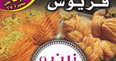 La cuisine alg rienne samira griwech - Samira tv cuisine fares djidi ...