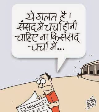 parliament, loksabha, rajyasabha, cartoons on politics, indian political cartoon