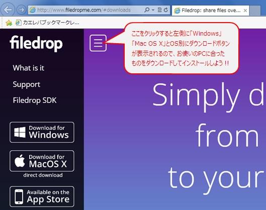 FiledropのダウンロードURL