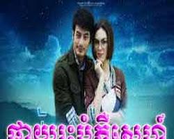 [ Movies ] ฟ้ากระจ่างดาว Pkay Ras Bom Pler Sneah - Khmer Movies, - Movies, Thai - Khmer, Series Movies