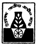 Uttar Banga Kshetriya Gramin Bank (UBKGB) invites Online applications from Indian citizens, for the posts of Officer Junior Management Grade (Scale-1) and from domicile of West Bengal for the posts of Office Assistant (Multipurpose):