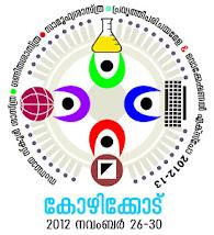 സംസ്ഥാന ശാസ്ത്രോത്സവം 2012-13