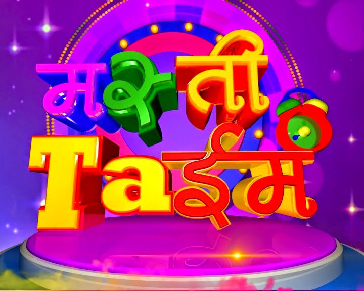 Masti Time New Bhojpuri TV Show on Anjan TV