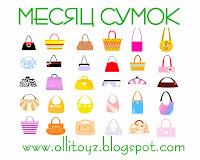 Проект месяц сумок от Ольги