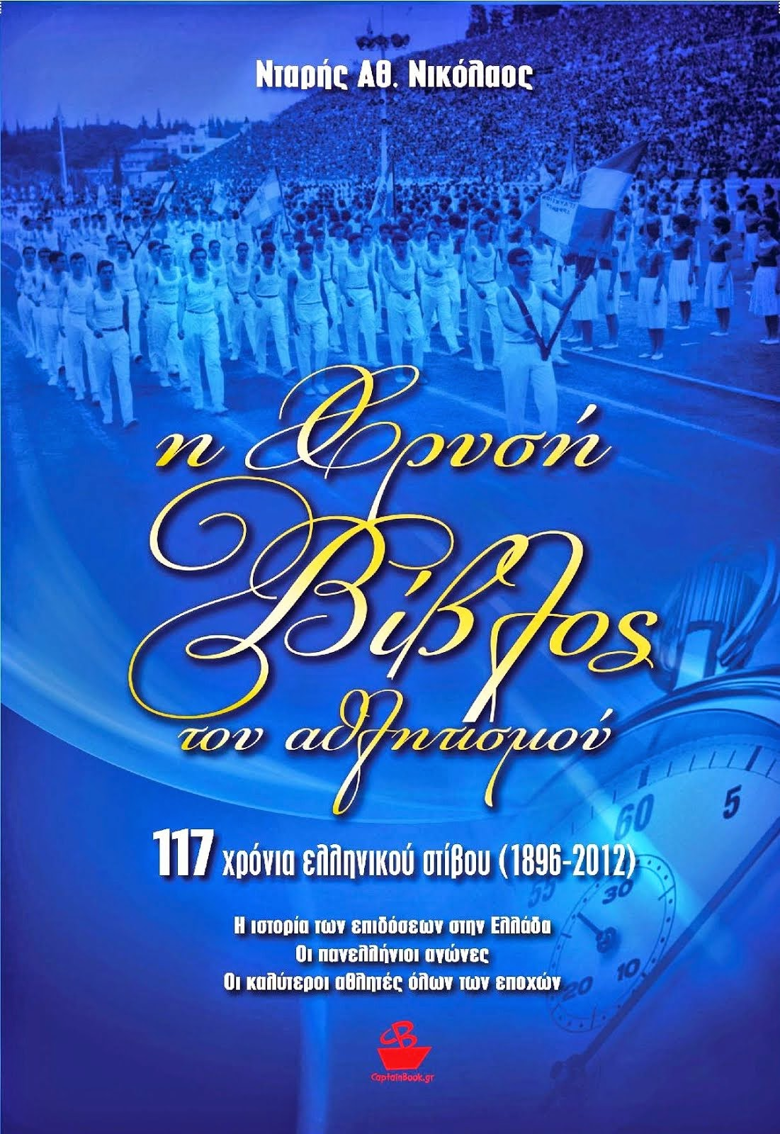 """""""Η Χρυσή Βίβλος του αθλητισμού""""  - 117 χρόνια ελληνικού στίβου (1896-2012) - Νταρής Αθ. Νικόλαος"""