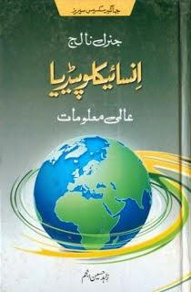 General Knowledge Incyclopedia PDF Urdu book
