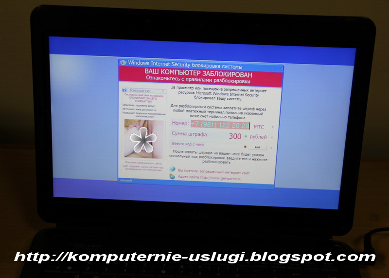 windows заблокирован за порно просмотр