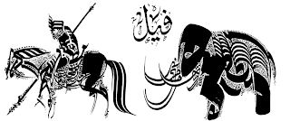 Calligraphy Islamic art with design of animals 1