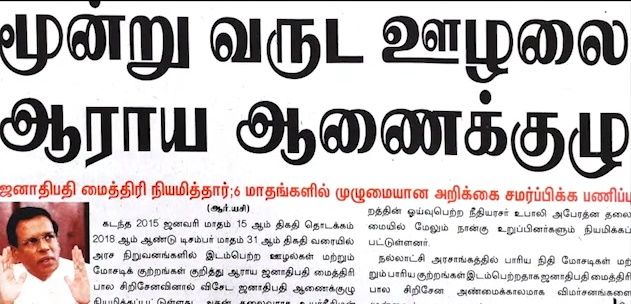 News paper in Sri Lanka : 18-01-2019