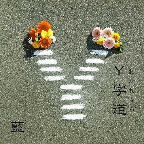 [MUSIC] 藍 – Y字道 (わかれみち) (2015.03.04/MP3/RAR)