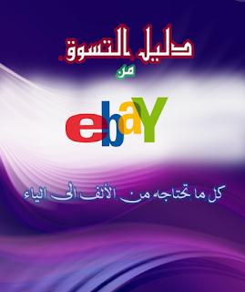 الربح  ebay