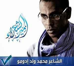الشاعر محمد ولد ادومو