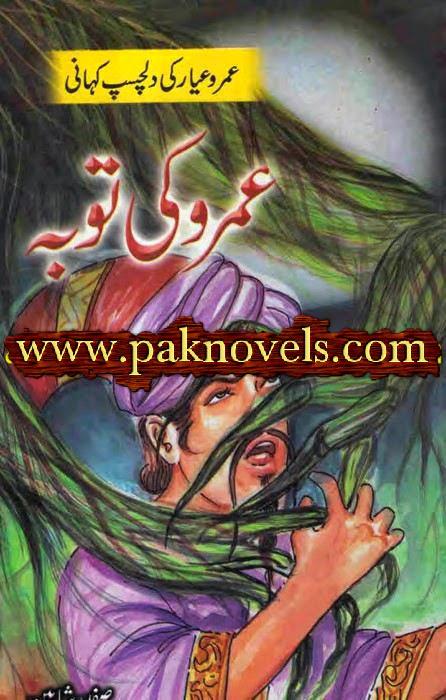 Umro Ki Tauba By Safdar Shaheen