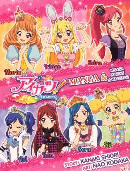 Aikatsu! - Manga & Mangaka Atsudou! Manga