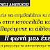 Η καμπάνια «Σώστε την πατρίδα του Αριστοτέλη και την πύλη του Αγίου Όρους»...