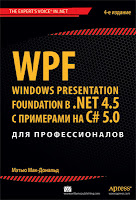 книга «WPF 4.5: Windows Presentation Foundation в .NET 4.5 с примерами на C# 5.0 для профессионалов»