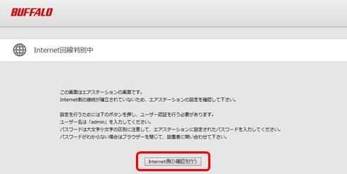 「Internet回線判別中」の画面が自動で表示されるので、[Internet側の確認を行う]をクリック