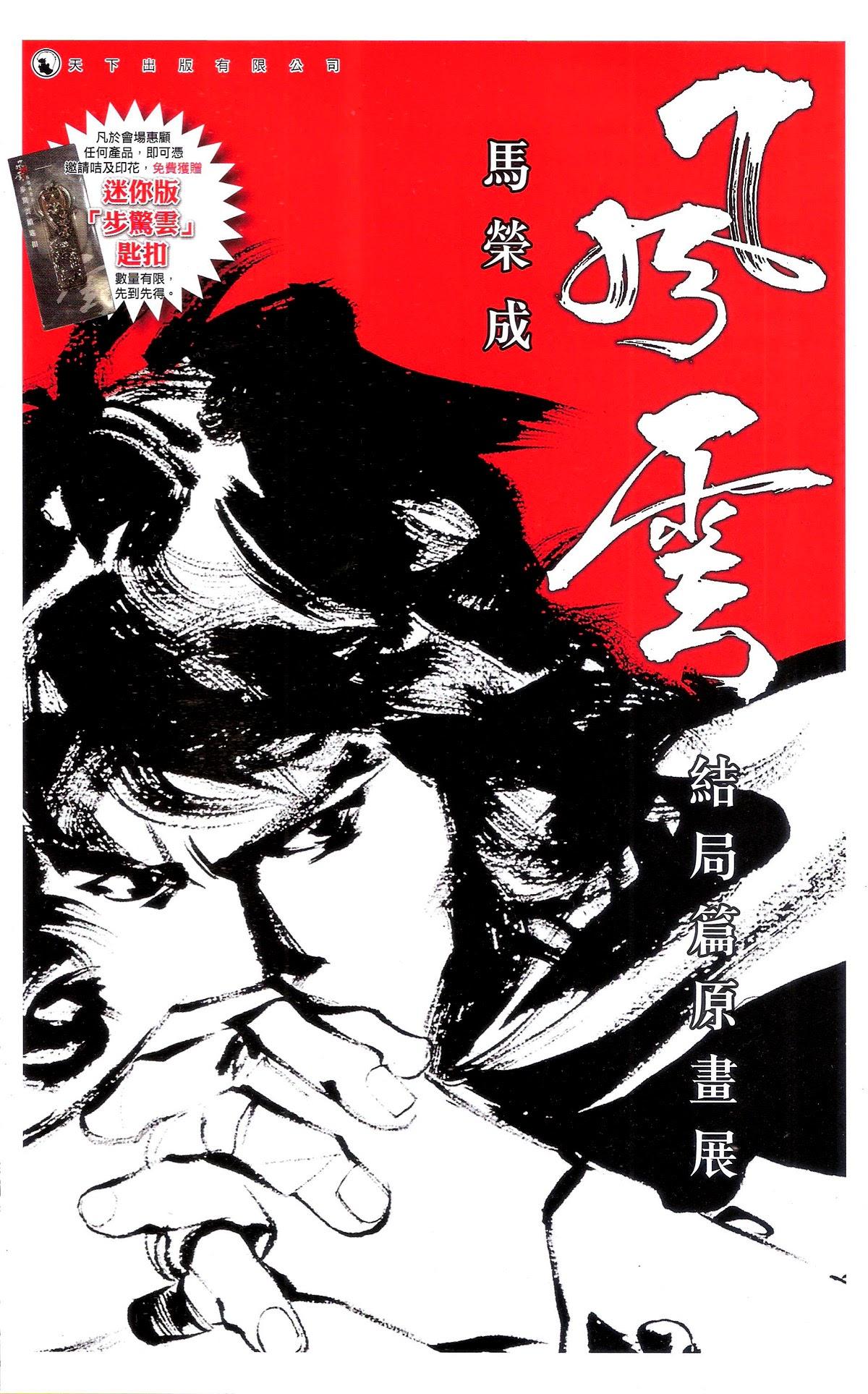 Phong Vân chap 675 - Trang 80